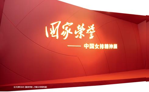 原中国排协副主席张然:中国女排精神的形成与发展