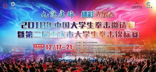 重庆大门生拳击锦标赛