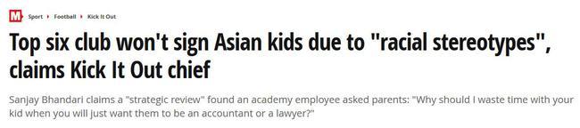 英超豪门为何不爱签亚洲小孩 疫情下中国被妖魔化