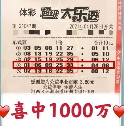 十年老彩民擒大乐透1千万大奖 偏偏这张票没追加
