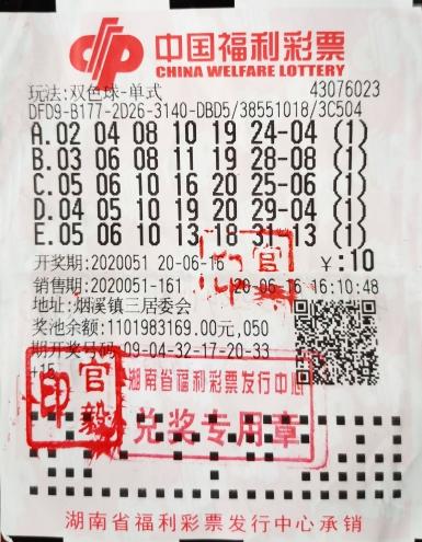 男子守机选号2年擒双色球544万:奖金用于培养孩子