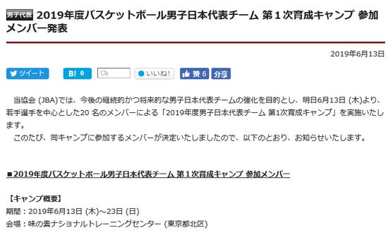 日本男篮官方新闻