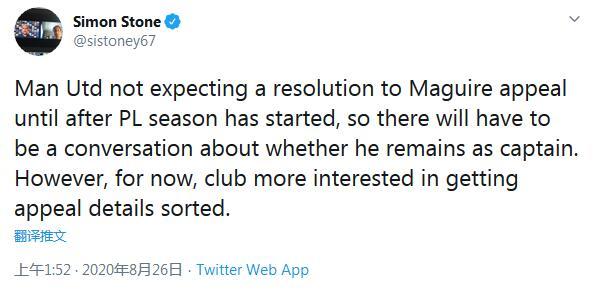 曼联考虑暂停马奎尔队长资格 新赛季前风波难平息