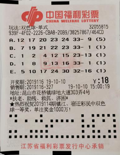 外企高管18元机选揽双色球806万:每期只花10-20元