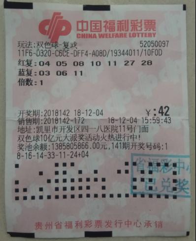 年轻彩民获双色球1101万 仅守号两期便命中大奖