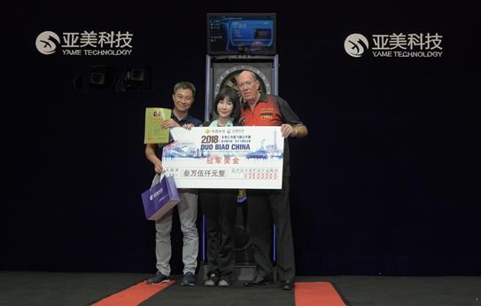 亚美科技董事长江勇(左)与世界传奇镖手约翰•劳(右)为女子组冠军周莫默(中)授奖