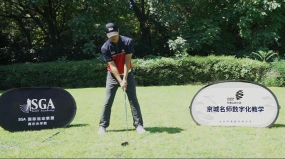 高视高尔夫教学SGA课堂 如何调整脊柱角度