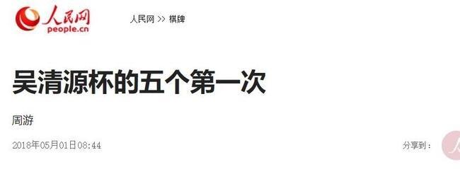 人民网报道吴清源杯