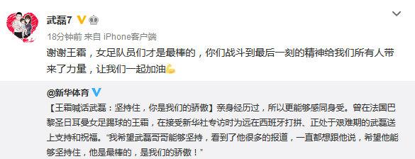 武磊回应王霜:女足队员才是最棒的 你们带来力量