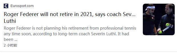 费德勒2021年不会退役!教练:他仍然热爱网球比赛