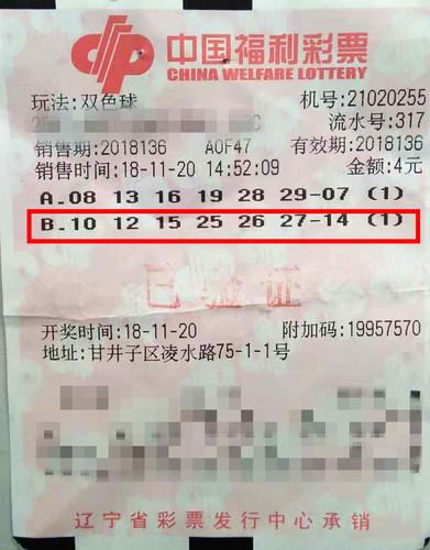 生意人6元揽双色球662万 奖金用于填补资金缺口