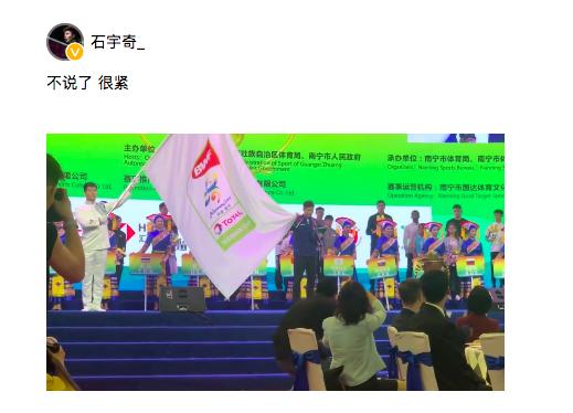 石宇奇在微博发布了宣誓视频