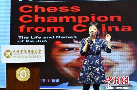 """谢军为家长和孩子们带来了一场""""小棋盘,大学问""""的国际象棋专题讲座。"""
