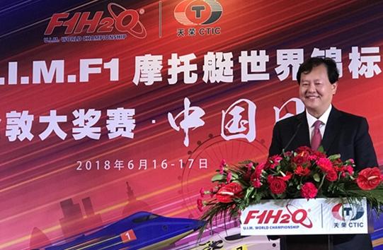 国际摩联F1委员、中国天荣集团董事局主席李浩杰致辞