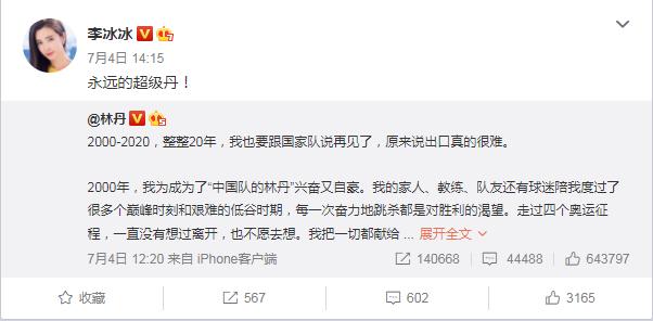 林丹退役李冰冰江疏影送祝福 郑希怡参与投票