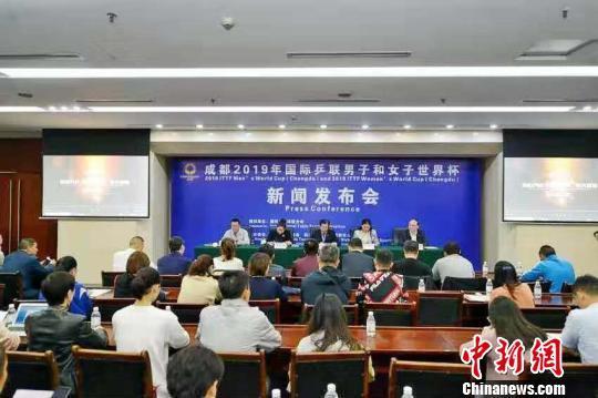 2019男乒女乒世界杯将在蓉举行 马龙刘诗雯等参赛