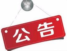 2018年中国体育彩票开奖信息发布渠道公告
