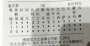 网友晒任九中奖奖票