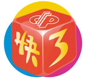 【pk彩票】关于开展快3游戏2018年度首次派奖活动的公告