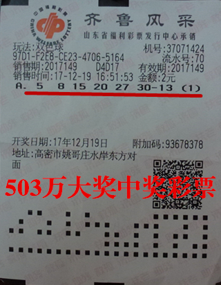 左眼跳财!?两岁男婴助老爸2元擒福彩500万(票)