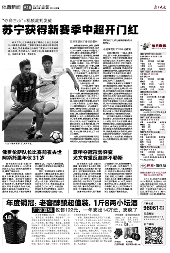 苏媒:苏宁享受青训福利 U23政策红利助阵腾飞