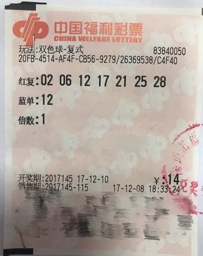 退休老人守号3期 14元击中双色球801万-票