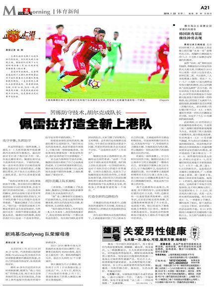 沪媒:佩雷拉打造出新上港 4连热身零封防守提升