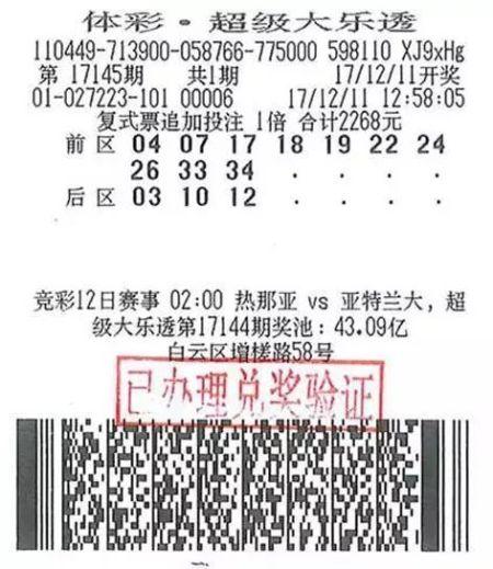 服装厂老板2千元命中体彩1638万:没花多少钱