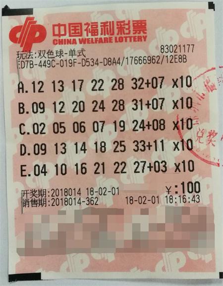 女子百元机选中双色球5970万 平时仅买10元-票
