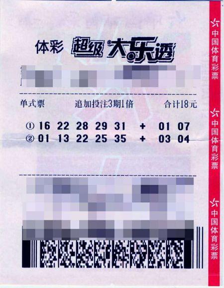 男子18元机选揽体彩1462万:每月就花100元-票