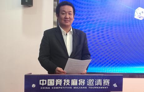 国际麻将联盟秘书长李文龙致辞