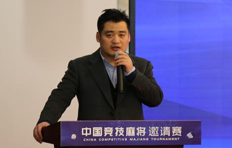 中国麻将联盟秘书长袁广华致辞