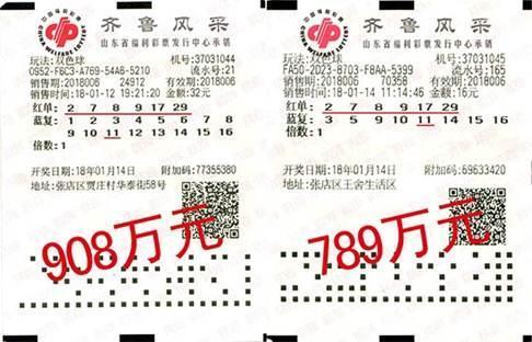 男子隔2天买2张票中福彩1697万 奖金先还车贷