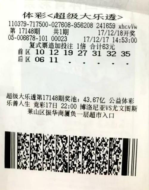 男子63元揽大乐透24万:期期都买第一次买复式