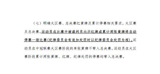 中国足协业余联赛更名为中冠联赛 赛程分决预2阶段qqsg逃犯坐标