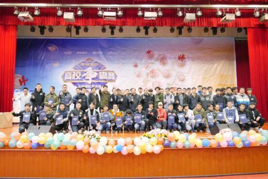 昆明理工大学问鼎2017博雅象棋高校联盟争霸赛