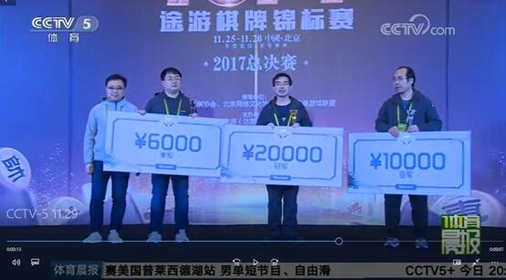 2017TUPT途游棋牌锦标赛:冠亚季选手
