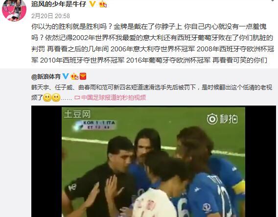 张帅连发两微博怒斥短道误判 韩国拙劣表演很可笑