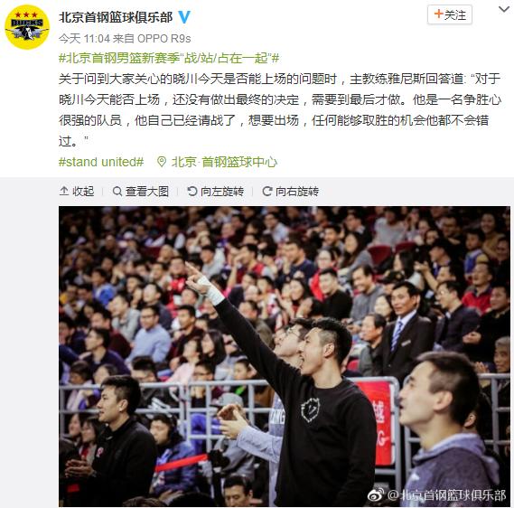 翟晓川已经向北京主教练请战