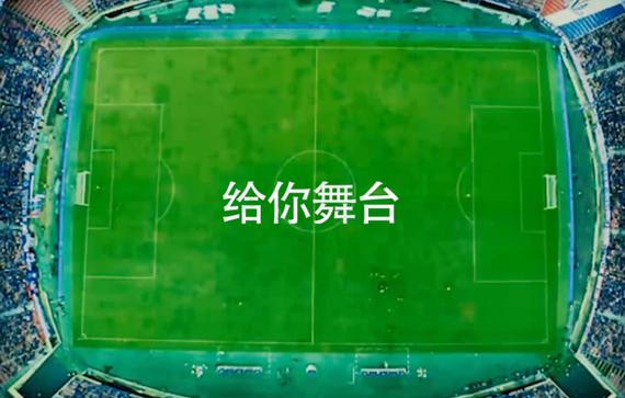 2018足协杯首轮劲爆宣传片