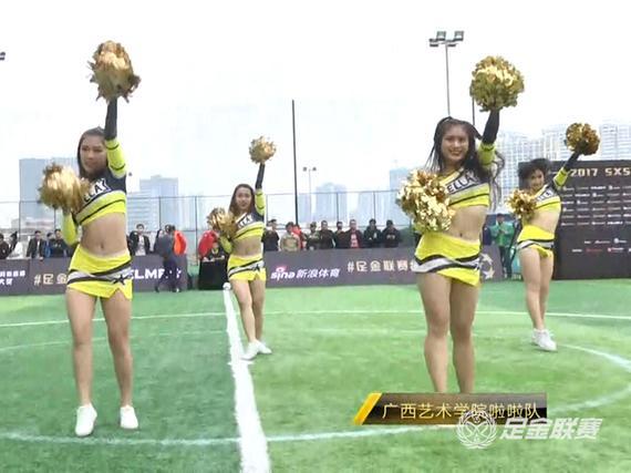 广西艺术学院啦啦队表演