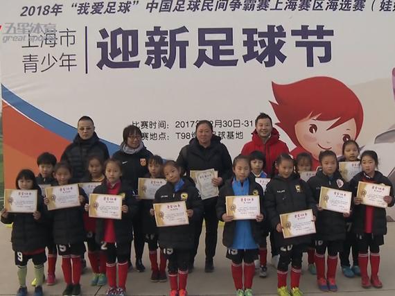 上海市青少年迎新足球节