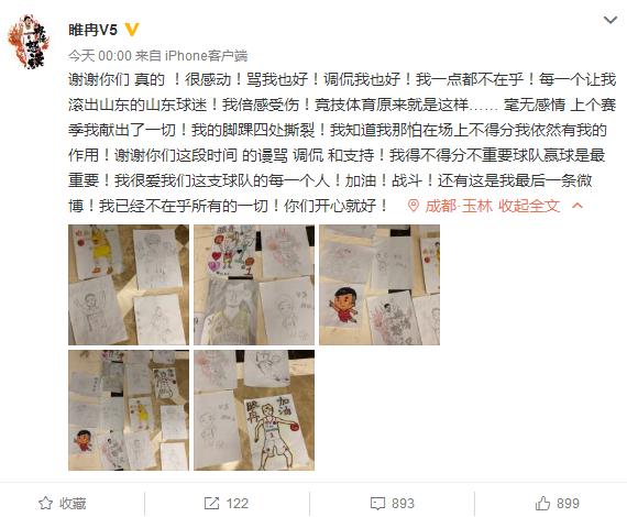 睢冉宣布退出微博:骂我的山东球迷太让我伤心
