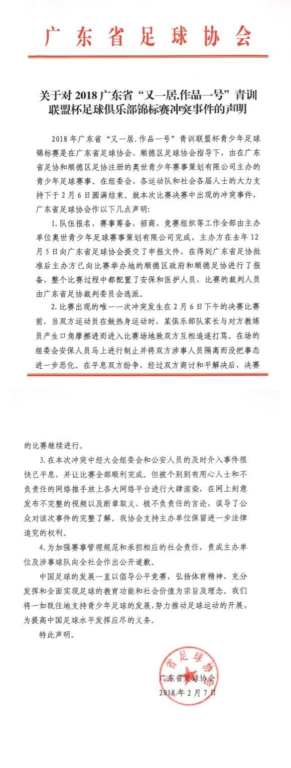 广东省足协声明