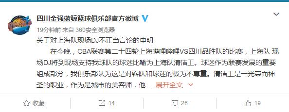 四川:上海DJ称四川球迷清洁工