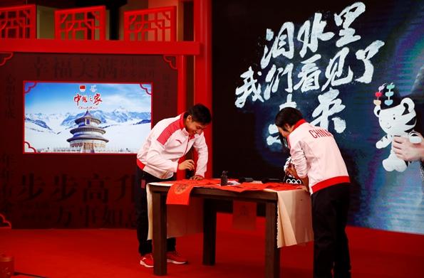 韩聪和隋文静一起写春联欢庆中国春节