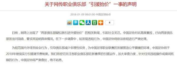 中国足协调查声明