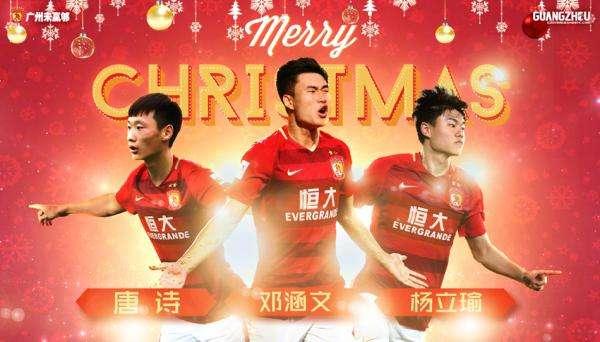 恒大在去年12月24日晚公布邓涵文、杨立瑜、唐诗三名23岁以下球员加盟。 图片来源:@恒大足球俱乐部