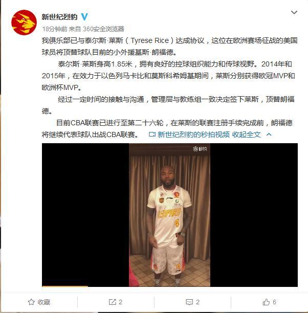 深圳队官方宣布签下新外援