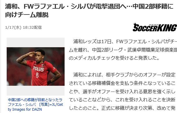 日本《足球帝王》网站原文